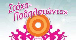 «Στόχο-Ποδηλατώντας» για τον καρκίνο του μαστού, στις 21 Σεπτεμβρίου