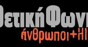 """Κραυγή αγωνίας από τη """"Θετική Φωνή"""": «Πολιτική παρέμβαση εδώ και τώρα»!"""