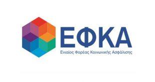 Συνάντηση Συντονιστικού οργάνου φορέων ΠΦΥ με την ηγεσία του ΕΦΚΑ για τις ληξιπρόθεσμες οφειλές