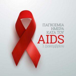 pagkosmia-imera-kata-tou-aids