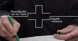 Ένταξη της δημιουργίας του νέου Γ.Ν. Σπάρτης στην «Πρωτοβουλία για την Υγεία» του ΙΣΝ