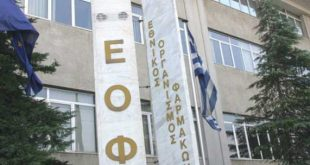 Προς διαβούλευση οι προτάσεις του ΕΟΦ για την ανατιμολόγηση των φαρμάκων