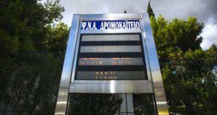 Ελλιπή προετοιμασία του Δρομοκαϊτείου για τη διαχείριση ύποπτου κρούσματος κορονοϊού, καταγγέλλει η ΠΟΕΔΗΝ