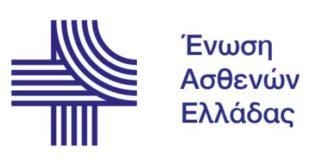 Ένωση Ασθενών Ελλάδας: Προτάσεις για τη διασφάλιση της εθνικής επάρκειας αίματος