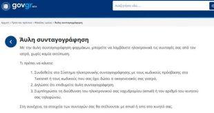 Ιατρικές συνταγές στο κινητό μέσω του gov.gr – Όλα τα βήματα από την ενεργοποίηση μέχρι το φαρμακείο