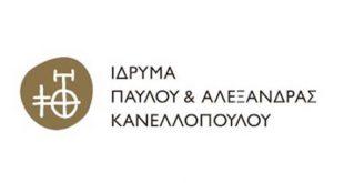 1 εκατομμύριο ευρώ από το Ίδρυμα «Παύλου και Αλεξάνδρας Κανελλοπούλου» για νοσοκομειακό εξοπλισμό