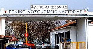 Ενίσχυση του Γ.Ν. Καστοριάς με γιατρούς και μέσα ατομικής προστασίας ανακοίνωσε ο Β. Κικίλιας