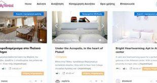 Ξενοδόχοι, Διαχειριστές Ακινήτων και Airbnb στην «μάχη» της στέγασης γιατρών και νοσηλευτών