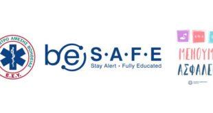 ΕΚΑΒ be S.A.F.E.: Συνεχίζονται οι ασκήσεις ετοιμότητας στα νησιά – Το πρόγραμμα αυτής της εβδομάδας