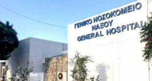 ΠΟΕΔΗΝ: Ποια είναι σήμερα η κατάσταση των νησιωτικών Υγειονομικών Μονάδων