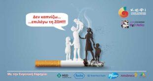 Διαδικτυακή ημερίδα ΚΕΦΙ: «Δεν καπνίζω… επιλέγω τη ΖΩΗ!»