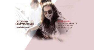 Ενημερωτική ιστοσελίδα για την Ατοπική Δερματίτιδα εγκαινιάζει η Sanofi