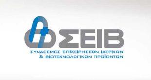 ΣΕΙΒ: Αναίτιες καθυστερήσεις στην έγκριση και αποζημίωση των νέων ιατροτεχνολογικών προϊόντων