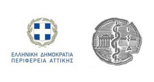 ΙΣΑ και Περιφέρεια Αττικής: Αλγόριθμος με οδηγίες για εργαζόμενους και επιχειρήσεις σε περίπτωση ύποπτου κρούσματος