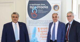 «Η πρόληψη είναι προστασία»: Εκστρατεία ενημέρωσης από την Ελληνική Ουρολογική Εταιρεία