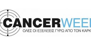 Cancer Week Conference: Yστερεί σημαντικά η Eλλάδα στην καταπολέμηση του καρκίνου