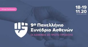 Πανελλήνιο Συνέδριο Ασθενών: Στις 17 και 18 Νοεμβρίου, οι ασθενείς σε πρώτο πρόσωπο