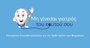 «Μη γίνεσαι γιατρός του εαυτού σου!»: Η Servier Hellas ενημερώνει για την ορθή χρήση των φαρμάκων