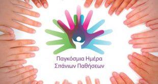 Ε.Ε.Σ.Π.Ο.Φ.: Περίπου 800.000 άνθρωποι στην Ελλάδα πάσχουν από μία Σπάνια Πάθηση