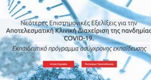 Εκπαιδευτική πλατφόρμα για τους επαγγελματίες Υγείας περί διαχείρισης της COVID-19 από το Υπουργείο Υγείας, τον ΟΔΙΠΥ και το ΕΚΠΑ