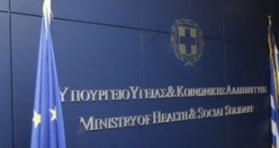 Ανακοινώθηκαν οι Γενικοί Γραμματείς του υπουργείου Υγείας