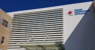 Στα όριά του το νοσοκομείο Λευκάδας