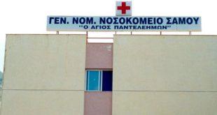 Άμεση λύση από το Υπουργείο στην καταγγελία ΠΟΕΔΗΝ περί έλλειψης παιδιάτρου στο Γ.Ν. Σάμου