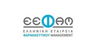 Περί «ευφυούς επιχειρείν» το 12ο Συνέδριο Φαρμακευτικού Management της ΕΕΦαΜ