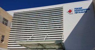 ΠΟΕΔΗΝ: Εγκαίνια… με το ζόρι στο Νοσοκομείο Λευκάδας