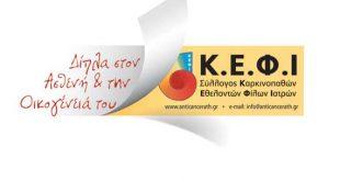 ΚΕΦΙ: Εκδήλωση για το κοινό, με αφορμή την Παγκόσμια Ημέρα κατά του Καπνίσματος