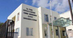 Η απάντηση της 2ης ΥΠΕ για την αφαίρεση του μοριακού αναλυτή από το νοσοκομείο της Σύρου