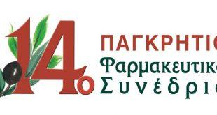 """14ο Παγκρήτιο Φαρμακευτικό Συνέδριο: Το φαρμακείο αλλάζει, αλλά """"ζει"""""""