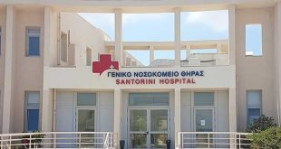Νοσοκομείο Σαντορίνης: Υπερκοστολόγηση υπηρεσιών σε τουρίστες καταγγέλλει η ΠΟΕΔΗΝ