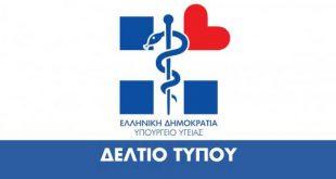Πρώτη συνάντηση ΣΦΕΕ – νέας ηγεσίας Υπουργείου Υγείας: Πρωτεύον θέμα τα clawback και rebate