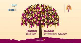 AstraZeneca: «Γεμίζουμε φύλλα ζωής… πολεμάμε τον καρκίνο του Πνεύμονα!»