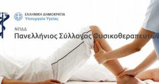 Φυσιοθεραπευτές: Κάθετα αντίθετοι με τις ρυθμίσεις περί αναγνώρισης επαγγελματικών προσόντων του αναπτυξιακού νομοσχεδίου