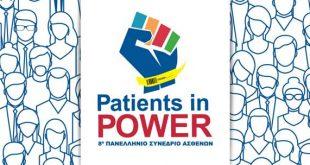 8ο Πανελλήνιο Συνέδριο Ασθενών: Συνεργασία ασθενών και Πολιτείας για καθολική πρόσβαση στην Υγεία