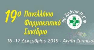 «Το μετέωρο βήμα του Φαρμακείου», στο 19ο Πανελλήνιο Συνέδριο της Πανελλήνιας Ένωσης Φαρμακοποιών