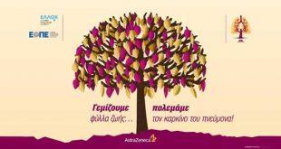 Δενδροφύτευση 2.000 δέντρων στην Πεντέλη από AstraZeneca και ΣΚΑΪ, με σκοπό την ευαισθητοποίηση για τον καρκίνο του πνεύμονα