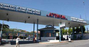 Νοσοκομείο Ατικόν: Ασθενής επιτέθηκε με αιχμηρό αντικείμενο σε νοσηλεύτρια και μετά αυτοκτόνησε