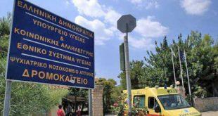 Δρομοκαΐτειο: Ανεξέλεγκτη η διασπορά του κορονοϊού στους ασθενείς – Κραυγή βοήθειας από τους εργαζόμενους