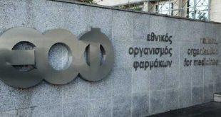 ΕΟΦ: Αναληθή τα δημοσιεύματα περί απόσυρσης παρτίδας του εμβολίου της AstraZeneca στην Ελλάδα