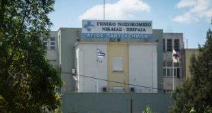 Γ.Ν. Νίκαιας: Προκαταρκτική εξέταση για το περιστατικό εύρεσης ξένου σώματος στο φαγητό ασθενούς