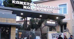 ΠΟΕΔΗΝ: Νοσηλεία περιστατικών κορονοϊού σε ακατάλληλο χώρο, στο «Αγία Όλγα»