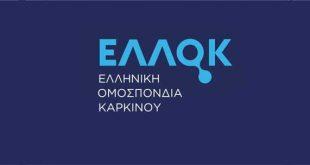 4o Eτήσιο Συνέδριο ΕΛΛΟΚ, εστιασμένο στο Ευρωπαϊκό Πρόγραμμα για τον Καρκίνο
