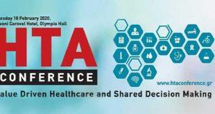 5ο Συνέδριο Αξιολόγησης Τεχνολογιών Υγείας (HTA)