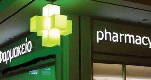 ΣτΕ: Συνταγματική η ίδρυση φαρμακείων από μη φαρμακοποιούς
