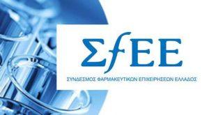 Νοσοκομειακός εξοπλισμός και φαρμακευτικό – υγειονομικό υλικό από τον ΣΦΕΕ και τις εταιρείες-μέλη