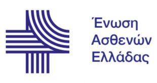 Ένωση Ασθενών Ελλάδας: Δυσαρέσκεια για τη μη συμμετοχή της στη διαβούλευση για τον μετασχηματισμό του ΕΟΠΥΥ