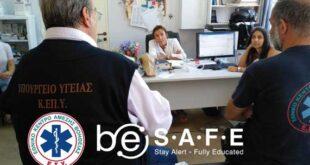 Προς ολοκλήρωση το πανελλαδικό σχέδιο δράσης «ΕΚΑΒ be S.A.F.Ε.»